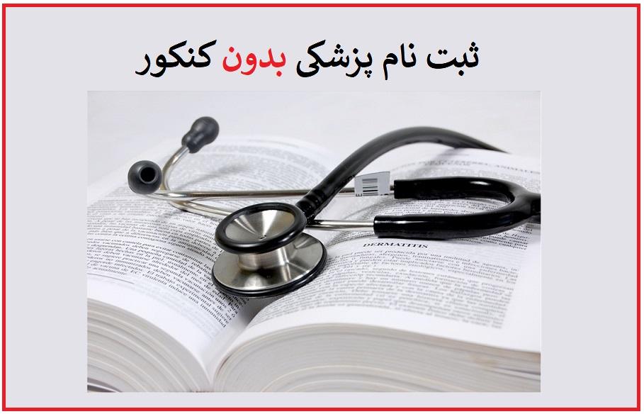 ثبت نام بدون کنکور رشته پزشکی