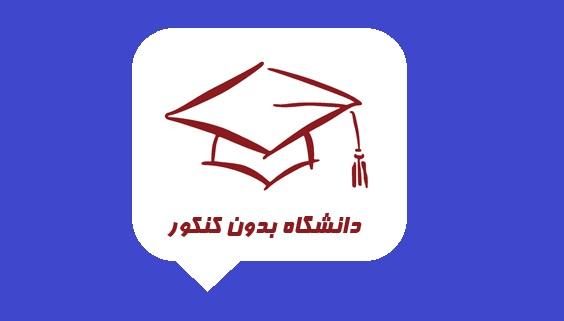 سایت اعلام نتایج ثبت نام بدون کنکور دانشگاه آزاد 99-1400