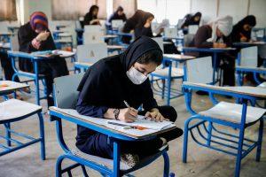 لغو برگزاری آزمون در تهران