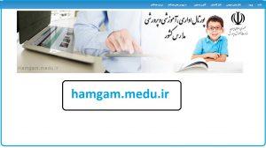 راهنمای سایت همگام مدارس hamgam.medu.ir