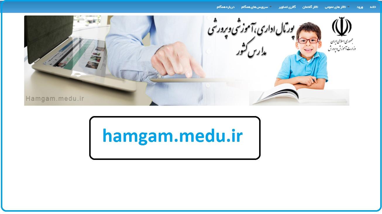 hamgam.medu.ir 99-1400 جشنواره خوارزمی