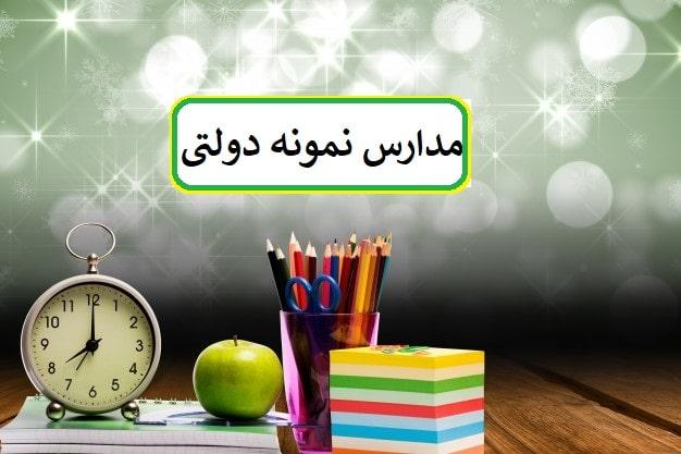 زمان ثبت نام آزمون مدارس نمونه دولتی نهم به دهم ۱۴۰۰