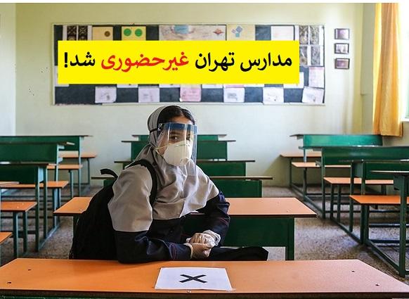 برگزاری غیرحضوری مدارس تهران 99-1400