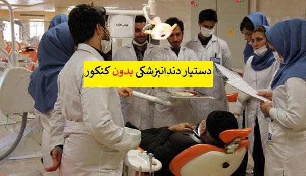 دستیار دندانپزشکی بدون کنکور