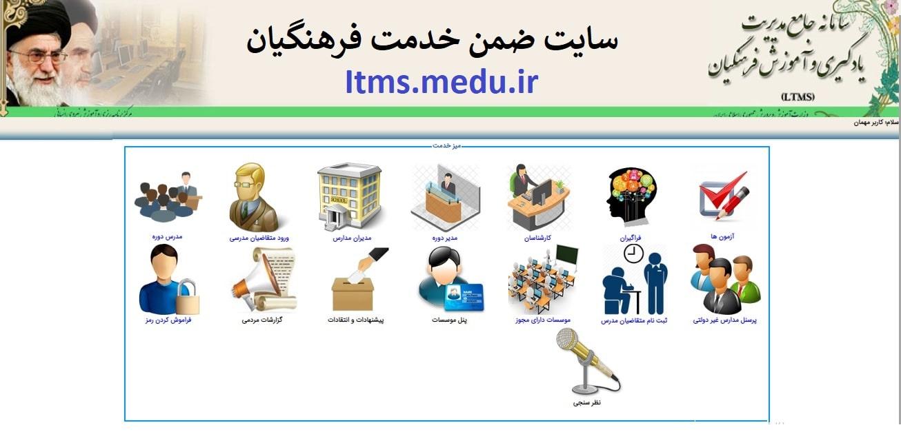 سایت ضمن خدمت فرهنگیان ltms.medu.ir | ورود