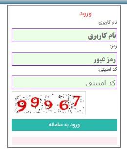 سایت ضمن خدمت فرهنگیان
