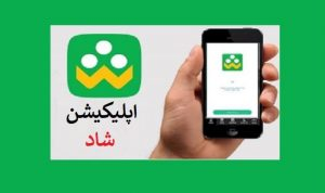 پخش زنده و تماس تصویری برنامه شاد