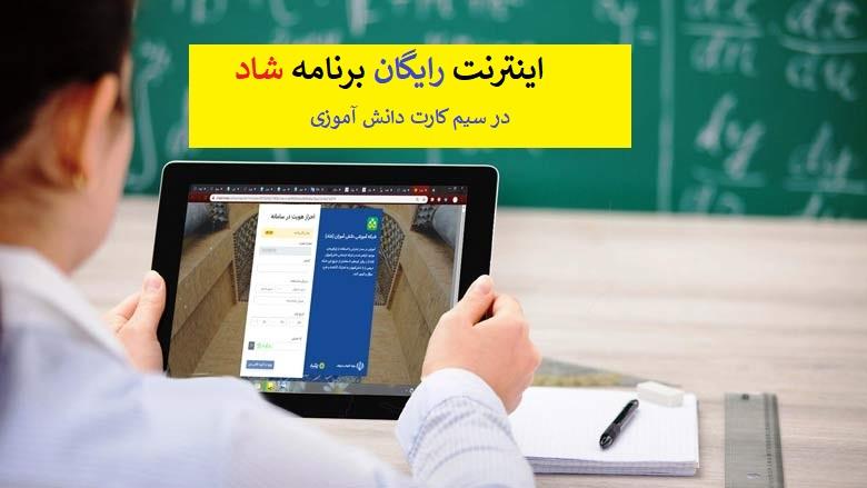 اینترنت رایگان سیم کارت دانش آموزی برای برنامه شاد مدارس