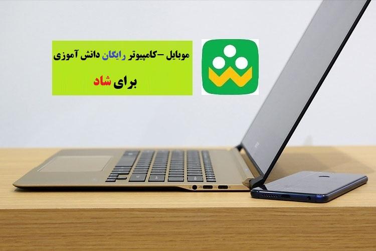 برنامه شاد با موبایل یا کامپیوتر رایگان برای دانش آموزان