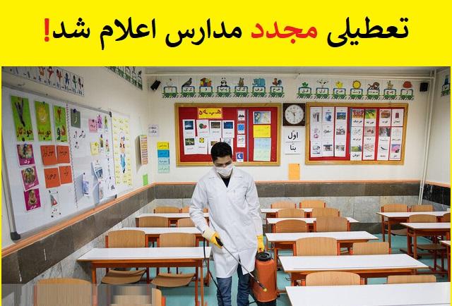 سایت اعلام روزانه تعطیلی مدارس سال 99-1400