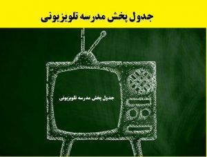 مدرسه تلویزیونی سه شنبه ۱ مهر