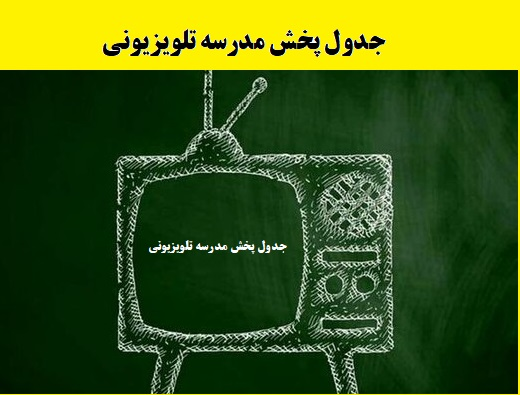 جدول پخش مدرسه تلویزیونی ۲۴ شهریور ۹۹