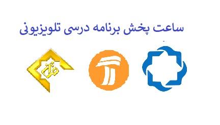 ساعت پخش برنامه درسی تلویزیونی مدارس تمام پایه ها