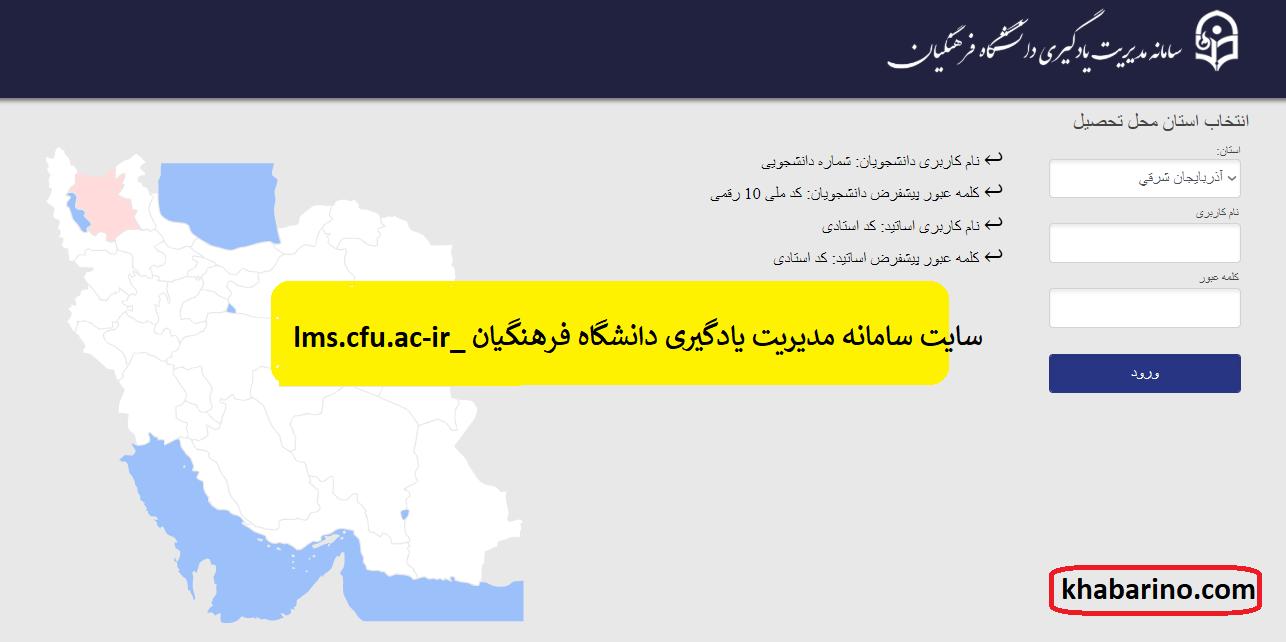 lms.cfu.ac.irسامانه آموزش مجازی دانشگاه فرهنگیان