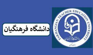 حذف کنکور کارشناسی ارشد دانشگاه فرهنگیان و تربیت دبیر شهید رجایی