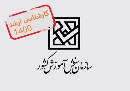مدارک ثبت نام کنکور ارشد 1400