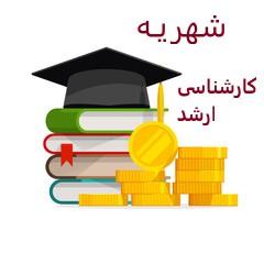 شهریه کارشناسی ارشد دانشگاه پیام نور 99-1400