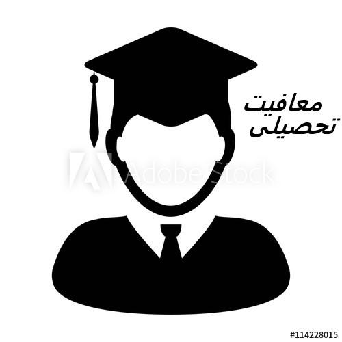 شرایط معافیت تحصیلی ارشد دوم (مجدد)