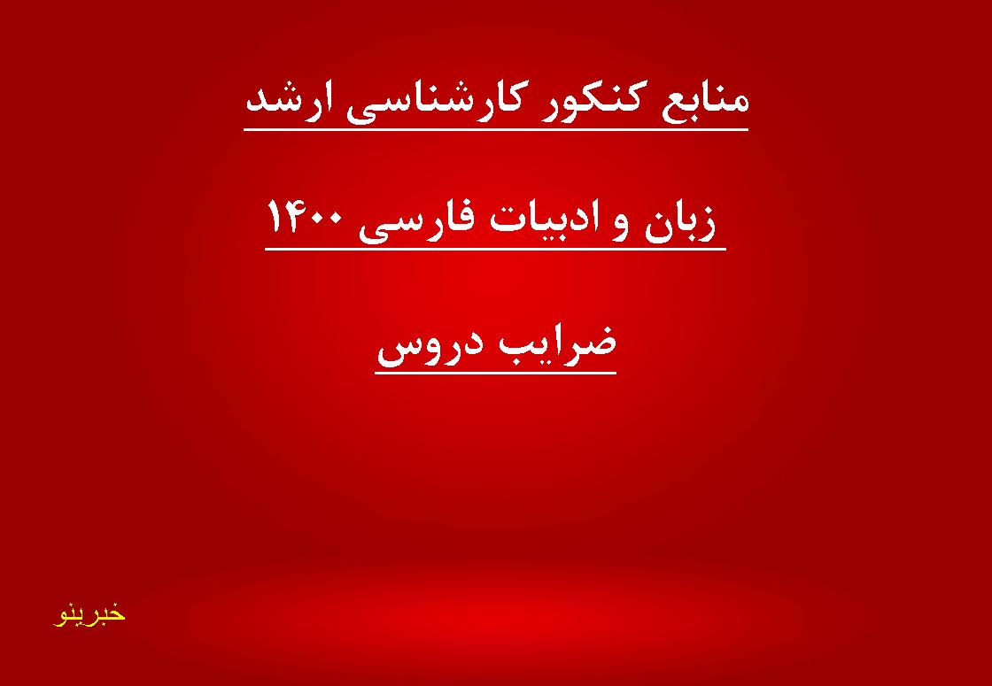 منابع کنکور کارشناسی ارشد زبان و ادبیات فارسی 1400 – ضرایب دروس