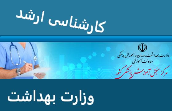 مهلت ثبت نام ارشد وزارت بهداشت 1400