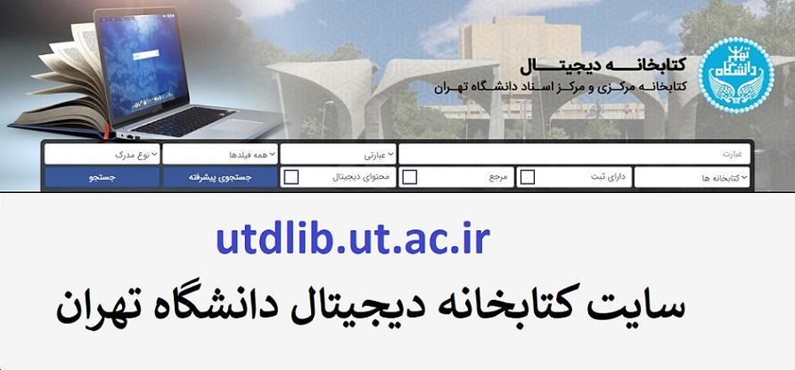utdlib.ut.ac.ir | سایت کتابخانه دیجیتال دانشگاه تهران