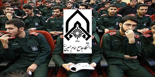 شرایط استخدام در دانشگاه افسری امام حسین (سپاه) 99-1400