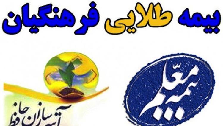 بیمه طلایی فرهنگیان سال 99-1400