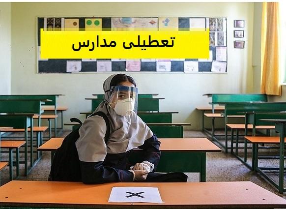 لغو امتحانات حضوری مدارس تهران در دی ماه 99