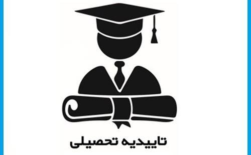 دریافت تاییدیه تحصیلی بدون محدودیت زمان و مکان 99-1400