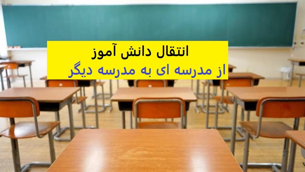 نحوه انتقال دانش آموز از یک مدرسه به مدرسه دیگر