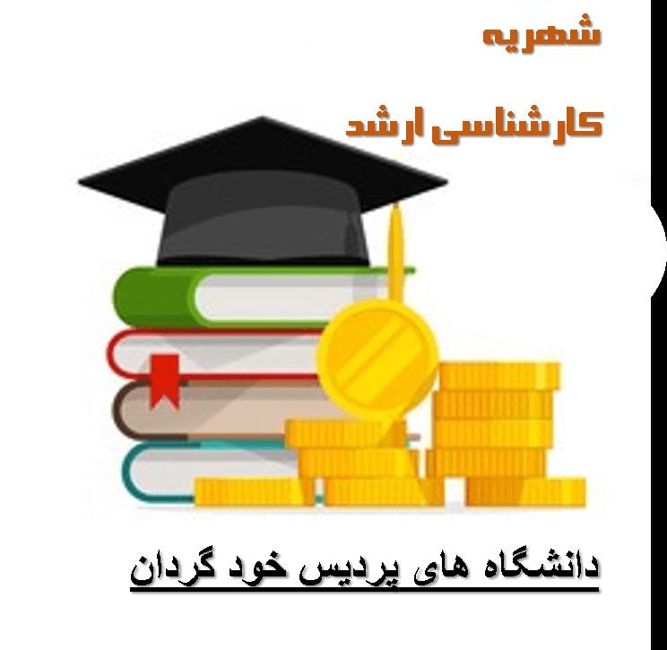شهریه کارشناسی ارشد دانشگاه پردیس خودگردان 99-1400