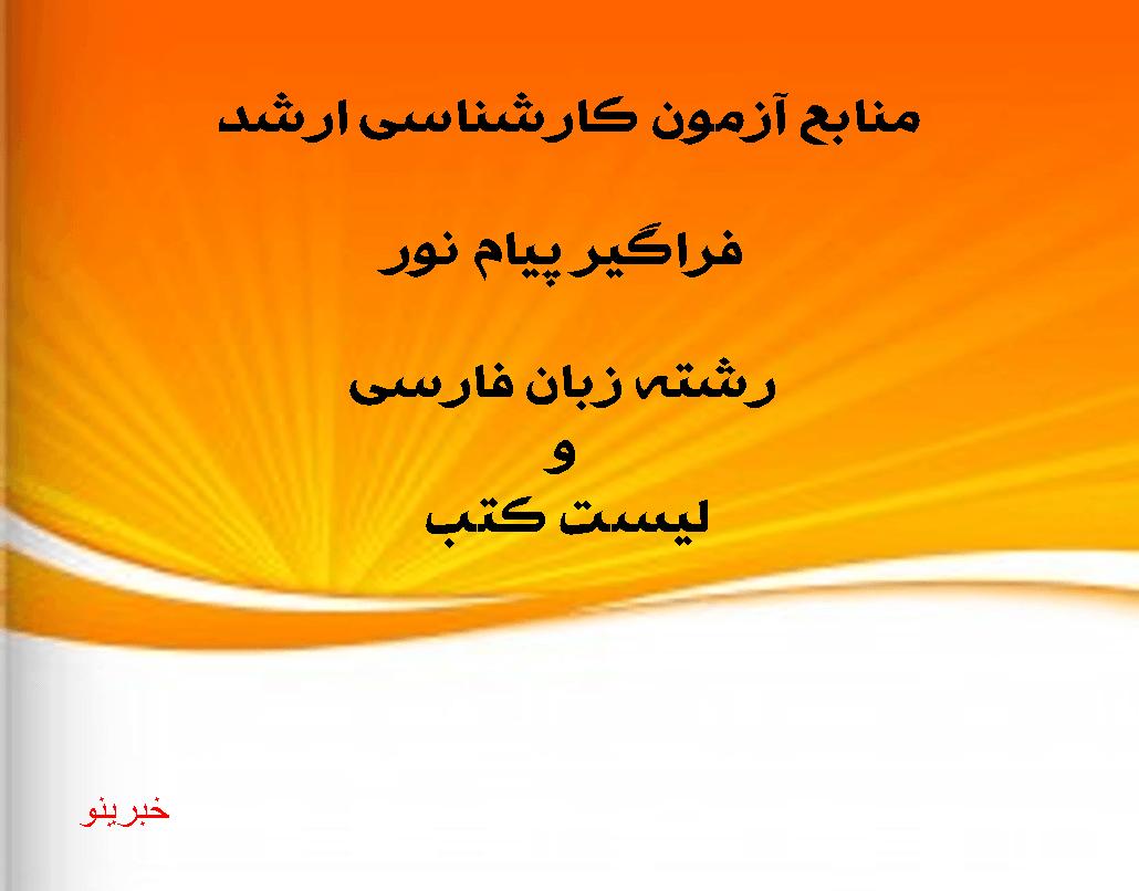 منابع آزمون ارشد فراگیر پیام نور زبان و ادبیات فارسی 99 – لیست کتب