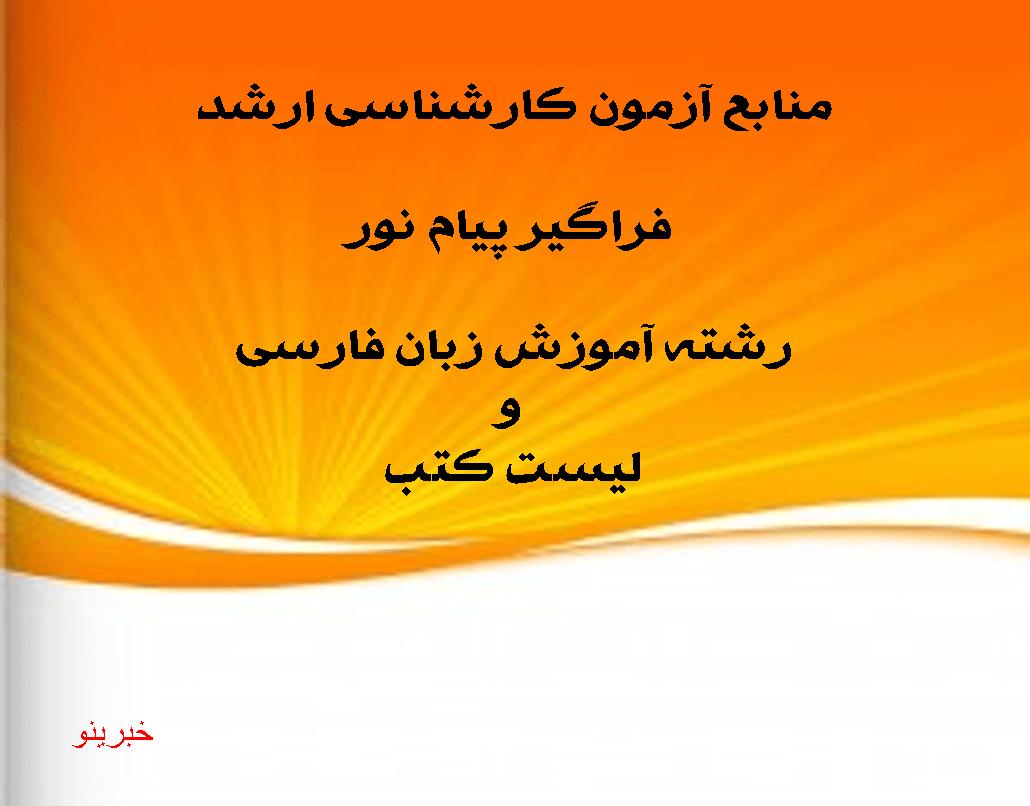 منابع آزمون کارشناسی ارشد فراگیر پیام نور آموزش زبان فارسی 99 – لیست کتب