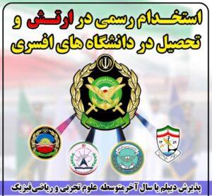 استخدام رسمی در ارتش با ثبت نام دانشگاه های افسری 1400-1401