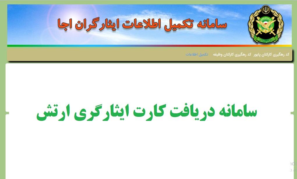 aja.ir سامانه دریافت کارت ایثارگری ارتش