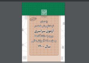 دانلود دفترچه ثبت نام کنکور سراسری 1400