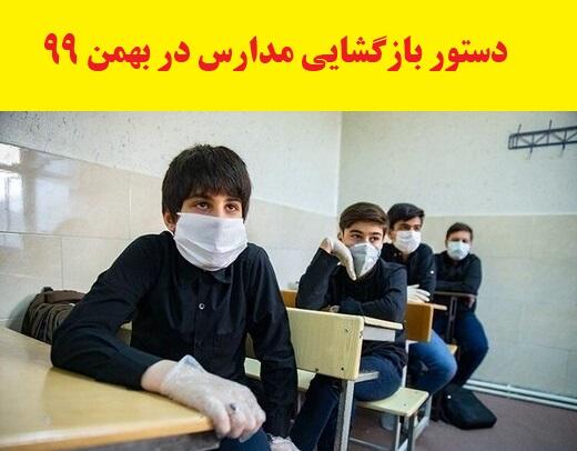 نحوه تشکیل کلاس حضوری مدارس در بهمن 99