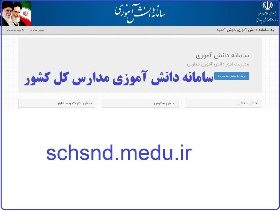 schsnd.medu.ir آدرس جدید سامانه سناد
