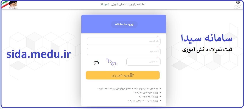sida.medu.ir | ورود به سامانه سیدا ثبت نمرات دانش آموزی