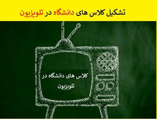 تشکیل کلاس های دانشگاه در تلویزیون