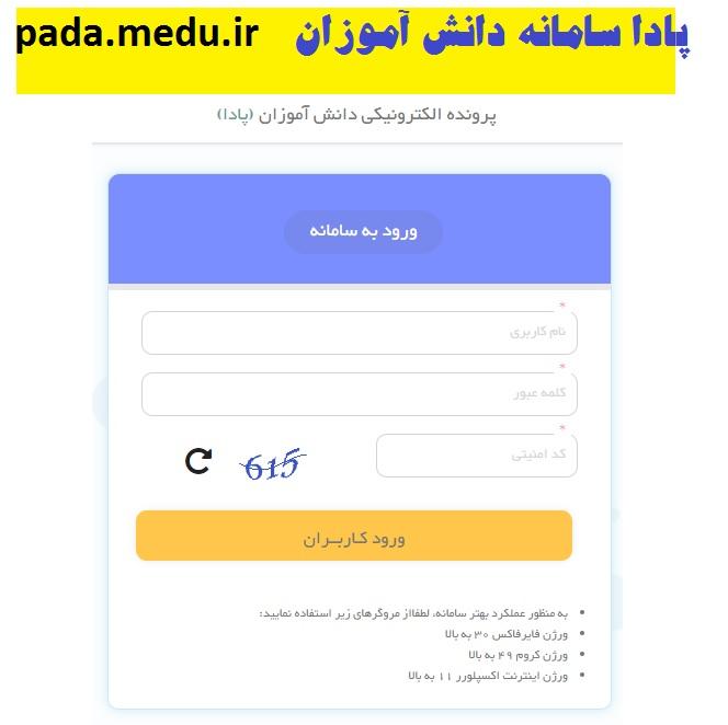 پادا سامانه سایت پرونده دانش آموزی و مشاهده کارنامه