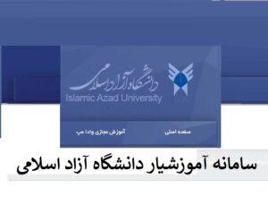 نحوه ثبت درخواست در سامانه آموزشیار دانشگاه آزاد 1400
