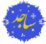 sajed.iau.ir | ورود به سامانه ساجد دانشگاه آزاد 1400