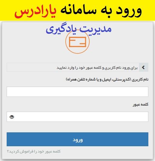 rayadars.com ورود به سامانه یارادرس ضمن خدمت