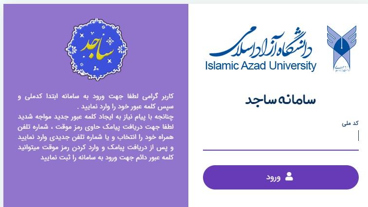 sajed.iau.ir - ورود به سامانه ساجد دانشگاه آزاد 1400