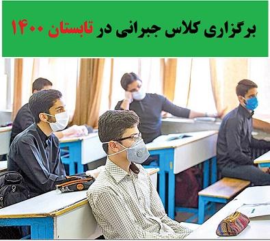برگزاری کلاس جبرانی برای دانشآموزان در تابستان 1400