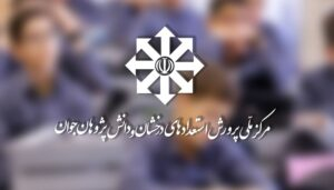 ظرفیت پذیرش مدارس تیزهوشان نهم به دهم تهران 1400