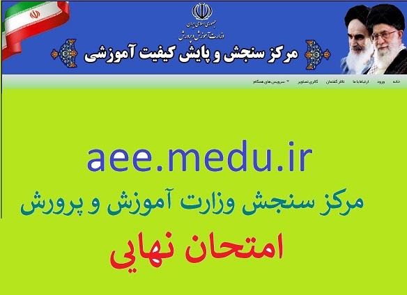 سایت مرکز سنجش آموزش و پرورش امتحان نهاییaee.medu.ir