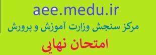 aee.medu.ir |مرکز سنجش وزارت آموزش و پرورش امتحانات نهایی