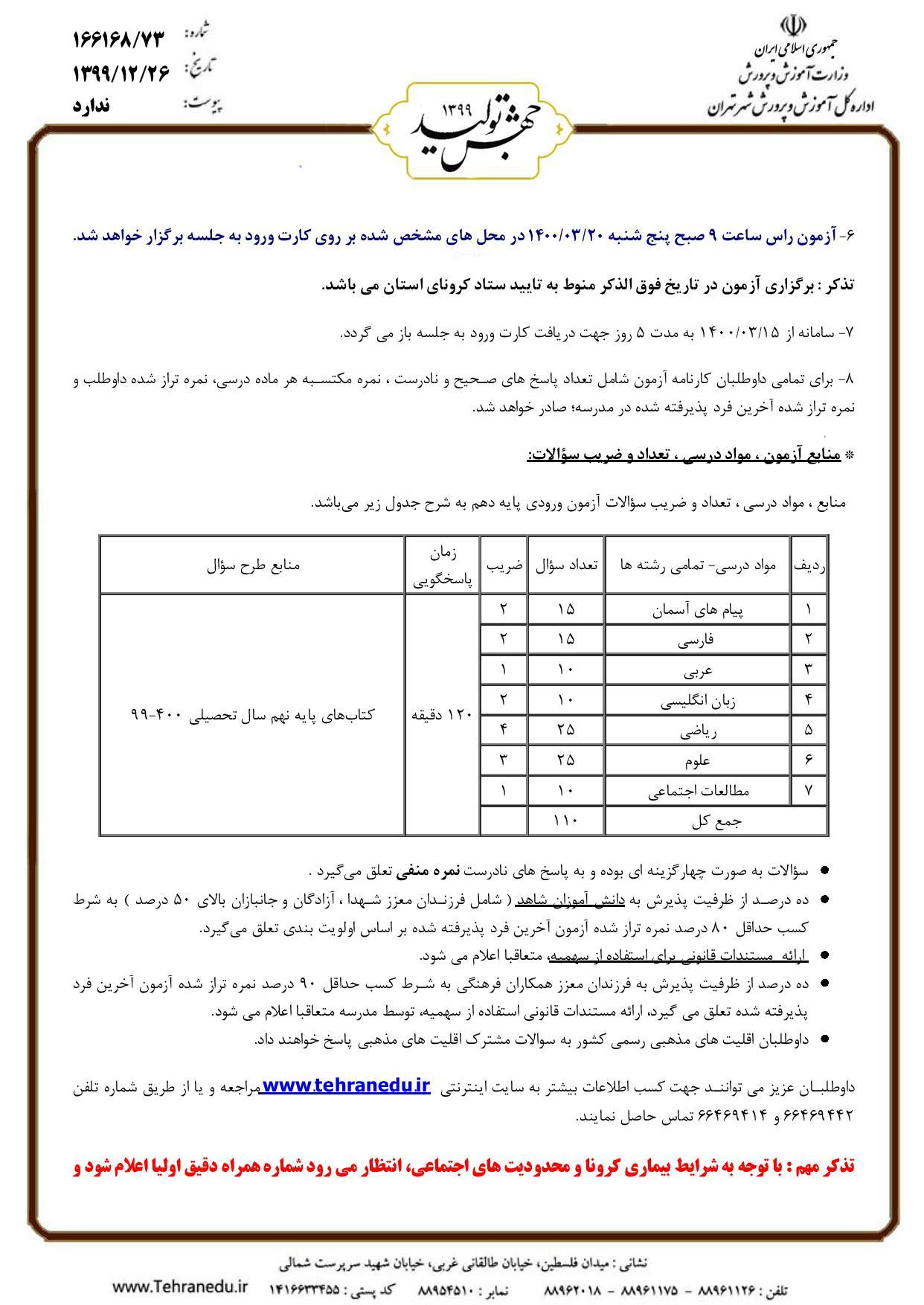 شرایط ثبت نام دبیرستان ماندگار البرز پایه دهم 1400-1401 (3)